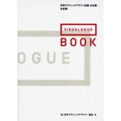 VISUALOGUE BOOK 世界グラフィックデザイン会議・名古屋全記録