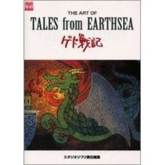 THE ART OF TALES from EARTHSEA ゲド戦記