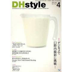 DHstyle  1- 4