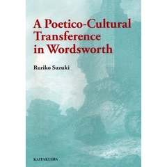 A Poetico‐Cultural Transference in Wordsworth