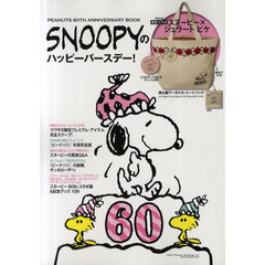 SNOOPYのハッピーバースデー! PEANUTS 60TH ANNIVERSARY BOOK