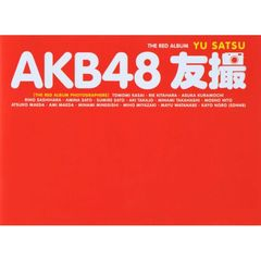 AKB48友撮THE RED ALBUM