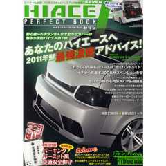 HIACE PERFECT BOOK TYPE200 ONLY! 7 カスタムCAR '11 SPRING MOOK