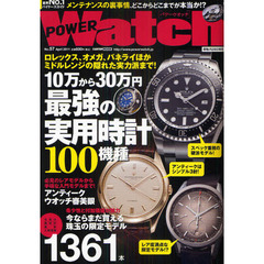 POWER Watch No.57(2011April)