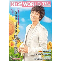 KBS WORLD Guide 8月号