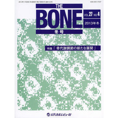 THE BONE VOL.27NO.4(2013年冬号)