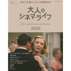 大人のシネマ・ライフ Ma vie preferee parmi les Cinemas 2016winter→spring