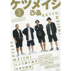 ケツメイシぴあ 15TH ANNIVERSARY SPECIAL BOOK