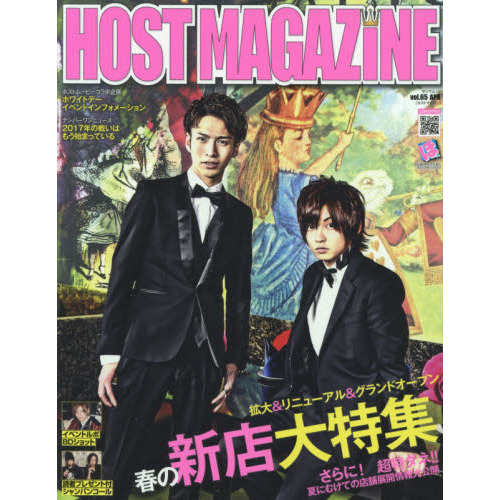 HOST MAGAZINE Vol.65(2017APR)