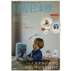 LOVE! 東欧【クルテクの豆皿×2枚付き】