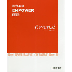 総合英語EMPOWER Essential COURSE 新装版