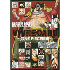 VIVRE CARD~ONE PIECE図鑑~ BOOSTER PACK ~秘境・空島の住人達!!~