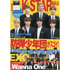 K★STAR MAX vol.3 BTS・Wanna Oneたっぷり・EXOカムバ情報も!