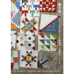 色と形 パッチワークパターンで布遊び 180 Designs of Traditional and Original Quilt Blocks