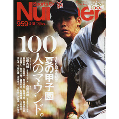 SportsGraphic Number 2018年8月30日号