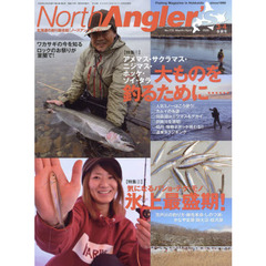 North Angler's 2020年4月号