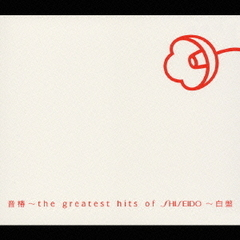 音椿~the greatest hits of SHISEIDO~白盤