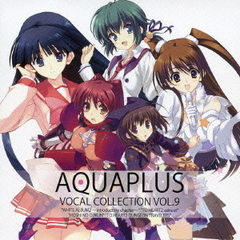 AQUAPLUS VOCAL COLLECTION VOL.9(ハイブリッドCD)