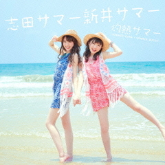 灼熱サマー ~SUMMER KING × SUMMER QUEEN~