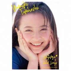 高橋由美子/最上級 GOOD SONGS [30th Anniversary Best Album](生産限定盤/2CD+2DVD+スペシャルBOOK)