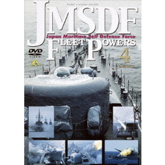 FLEET POWER SERIES JMSDF FLEET POWERS 4 -OHMINATO- 海上自衛隊の防衛力 4 -大湊-