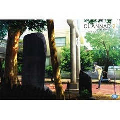 CLANNAD ~AFTER STORY~ 2 <初回限定生産>