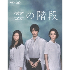 雲の階段 Blu-ray BOX(Blu-ray Disc)