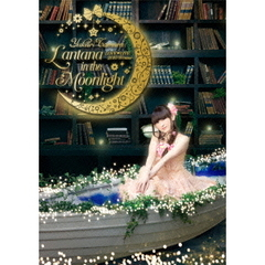 田村ゆかり/田村ゆかり Love・Live *Lantana in the Moonlight*(DVD)