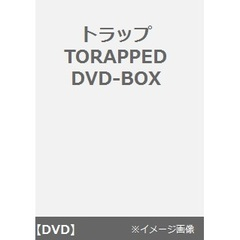 トラップ TORAPPED DVD-BOX