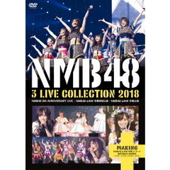 NMB48/NMB48 3 LIVE COLLECTION 2018 (仮)(DVD)