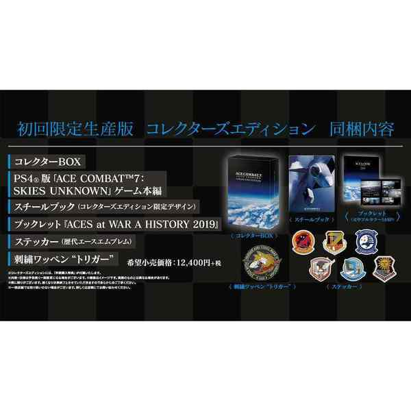 PS4 ACE COMBAT 7: SKIES UNKNOWN COLLECTOR′S EDITION