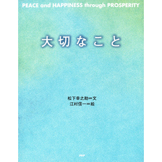 PEACE and HAPPINESS through PROSPERITY 大切なこと