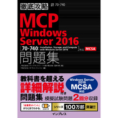 徹底攻略MCP問題集 Windows Server 2016[70-740:Installation,Storage,and Compute with Windows Server 2016]対応