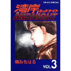湾岸MIDNIGHT 3