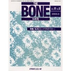 THE BONE Vol.17No.3(2003.5)