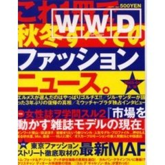 WWD for Japan All about 2003-04 A/W