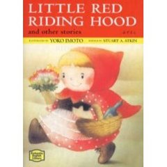 赤ずきん Little Red Riding Hood And other stories
