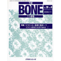 THE BONE Vol.20No.6(2006.11)