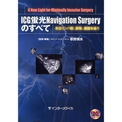ICG蛍光Navigation Surgeryのすべて 光るリンパ節、脈管、臓器を追う A New Light for Minimally Invasive Surgery