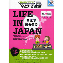 LIFE IN JAPAN 日本で暮らそう 英語+日本語