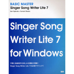 BASIC MASTER Singer Song Writer Lite 7 for Windows