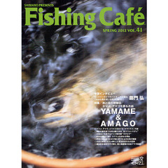 Fishing Cafe VOL.41(2012SPRING)