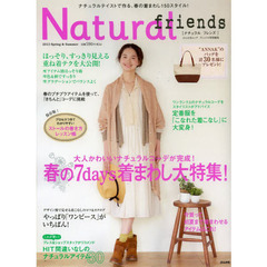 Natural friends 2013Spring & Summer 春の7days着まわし大特集!
