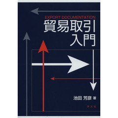 貿易取引入門 EXPORT DOCUMENTATION