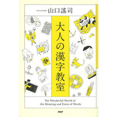 大人の漢字教室 The Wonderful World of the Meaning and Form of Words