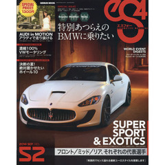 eS4 EUROMOTIVE MAGAZINE No.52(2014SEP.)