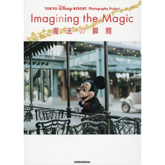 "TOKYO DISNEY RESORT Photography Project Imagining the Magic ""イマジニング・ザ・マジック"" 魔法の瞬間"