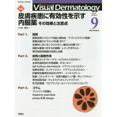 Visual Dermatology 目でみる皮膚科学 Vol.16No.9(2017-9)