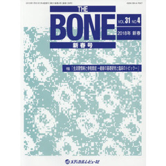 THE BONE VOL.31NO.4(2018年新春号)