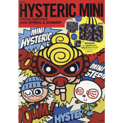 HYSTERIC MINI OFFICIAL GUIDE BOOK 2018 SPRING & SUMMER (e-MOOK 宝島社ブランドムック)